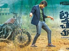 Touch Chesi Chudu Movie
